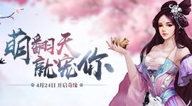 """开启奇缘 4月24日""""头号萌宠""""资料片憨萌登场"""