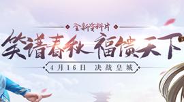 """福馈天下 4月16日""""决战皇城""""火爆开测"""