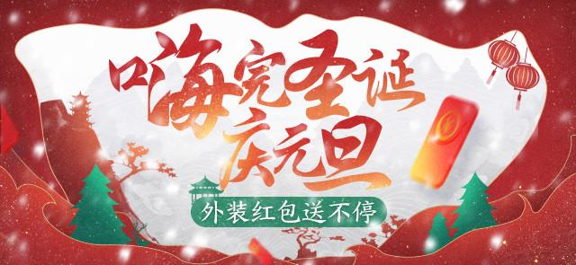嗨完圣诞嗨元旦 外装雪人玩不停