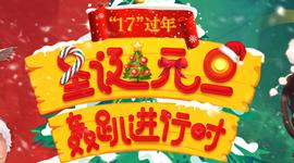 """17""""跨年啦~ 圣诞元旦轰趴进行时"""